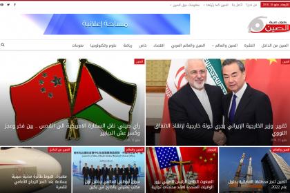 China In Arab Eyes